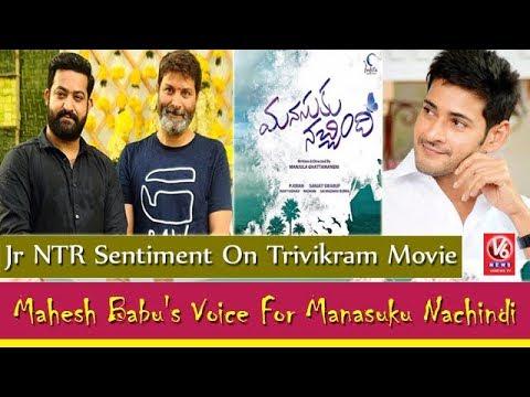 Jr NTR Sentiment On Trivikram Movie   Mahesh Babu's Voice For Manasuku Nachindi   V6 Film News
