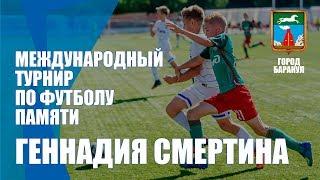 Международный турнир по футболу памяти Геннадия Ивановича Смертина
