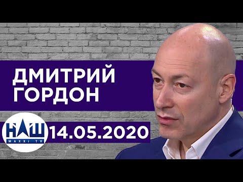 """Гордон на канале """"НАШ"""". Реакция на интервью с Поклонской, кто станет мэром Киева, торговля с Россией"""