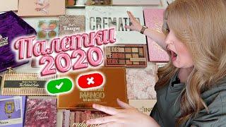 Классные и ужасные палетки за 2020!