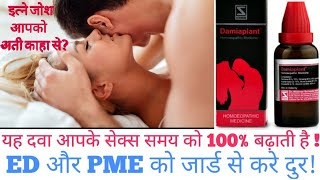 Damiaplant Drops Schwabe homeopathic Medicine Fully Explain