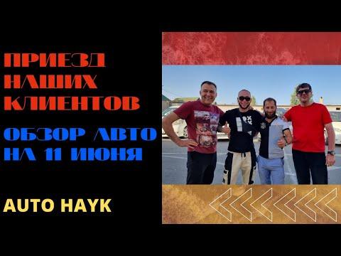 Auto Hayk авто из Армении 2021. Обзор авто на 11 июня. Приезд клиентов и приобретенные ими авто.