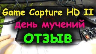 Отзыв о Game Capture HD II   AVerMedia