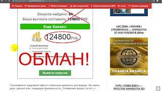 Sim Click Money [Лохотрон] — наши отзывы о системе