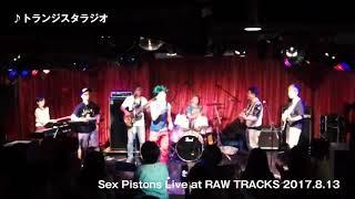 SexPistons Live at RAW TRACKS 2017.8.13.