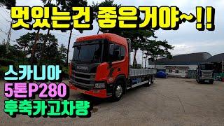[특장TV] 뭐? 후축달고 11톤트럭이 된다고? 스카니아 5톤 P280 후축카고차량~한성특장~