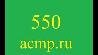 Решение 550 задачи acmp.ru.C++.День программиста