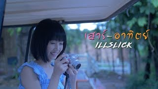"""ILLSLICK - """"เสาร์-อาทิตย์"""" [Official Lyrics Video]"""