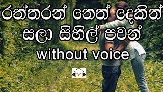 Raththaran Neth Dekin (Without Voice) රත්තරන් නෙත් දෙකින්