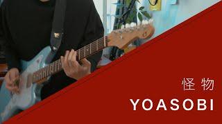 YOASOBI - 怪物 弾いてみた【Guitar cover】/ YOASOBI - Monster taka taka