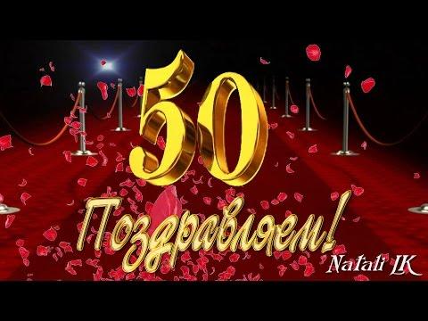 Поздравительная стенгазета с юбилеем 55 лет