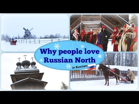 Russian Conversations 12. Why people love Russian North - Eng CC ❄️За что любят Архангельск и север