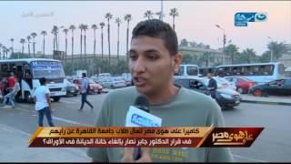 على هوى مصر  - رأي طلاب جامعة القاهرة  في قرار الدكتور جابر نصار بإلغاء خانة الديانة في الأوراق؟