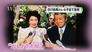 白川由美さん急死で米倉涼子がコメント!懐かしの映像 [2016/06/16ニュ...