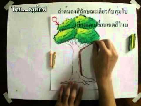 วาดภาพสีชอล์ค(ต้นไม้) โดย ครูอ๊อฟ
