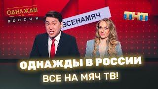 """""""Однажды в России"""": Все на МЯЧ ТВ!"""