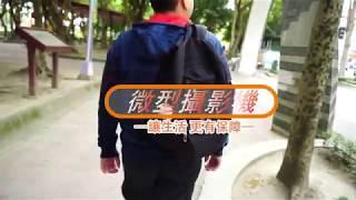 【HD3S微型攝影機】 介紹影片