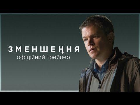 трейлер Зменшення (2018) українською