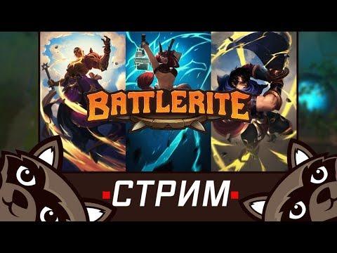 видео: battlerite теперь для всех - Стрим с Феном!