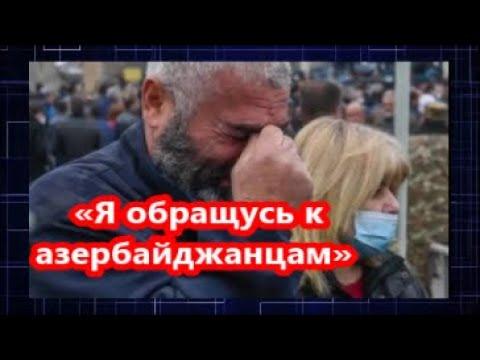 Отец пропавшего армянского солдата:  «Я обращусь к азербайджанцам»