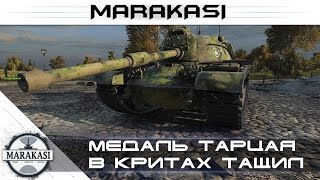 Медаль тарцая, весь в критах тащил World of Tanks - редкие медали