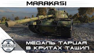 Медаль тарцая, весь в критах тащил World of Tanks - редкие медали(лучший сайт для игроков http://multiplayer.center Медаль тарцая, весь в критах тащал Заказать рекламу http://vk.com/topic-22480060_30..., 2016-02-10T15:53:56.000Z)
