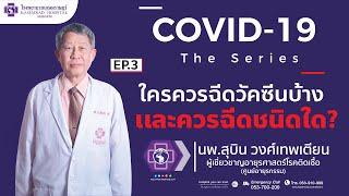 Covid-19 The Series - ใครควรฉีดวัคซีนบ้าง และฉีดชนิดใด?