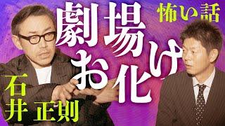【石井正則 怖い話】劇場に住んでいる霊【島田秀平のお怪談巡り】