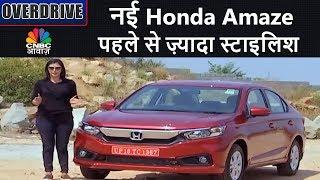 नई Honda Amaze पहले से ज़्यादा स्टाइलिश | Honda Amaze 2018 Review | Awaaz Overdrive