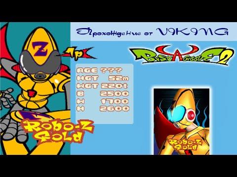 видео: Bust a groove 2 - Robo z Gold (11 часть)