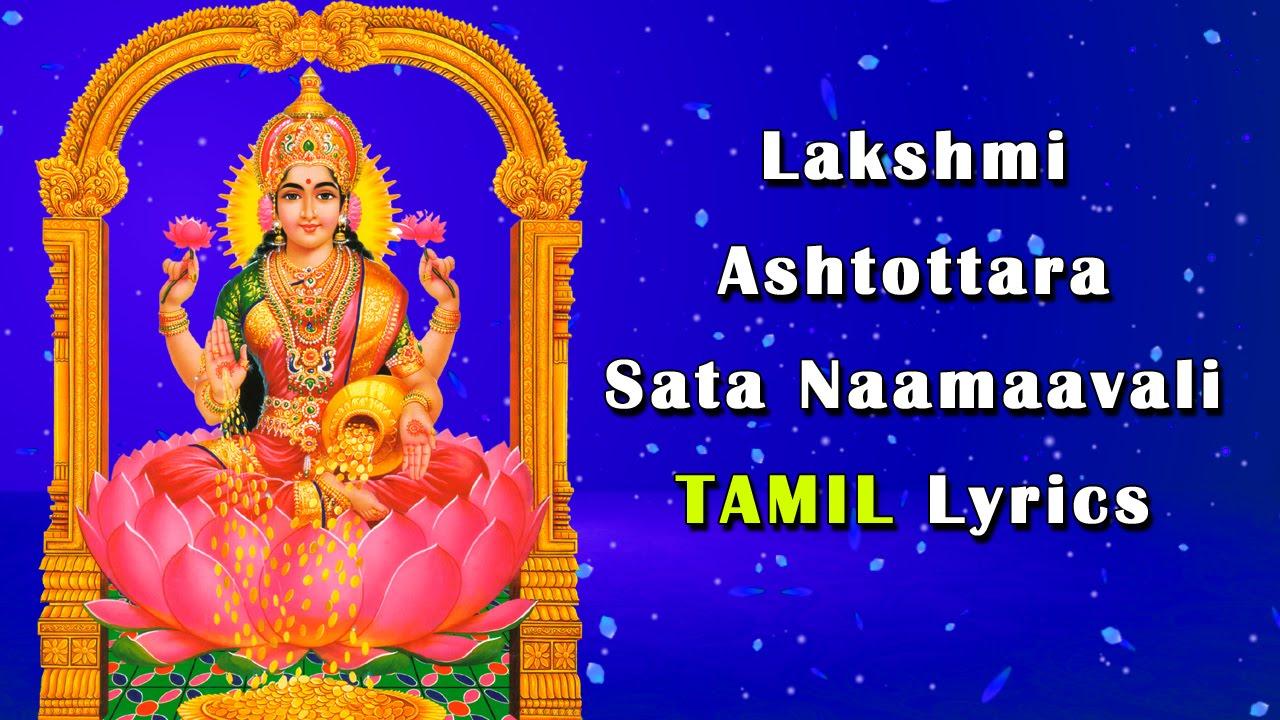 Lakshmi Sahasranamam In Tamil Pdf