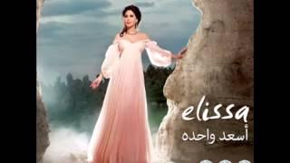 Elissa...Albi Hases Feek | اليسا...قلبي حاسس فيك