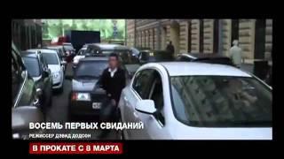Индустрия кино о фильме 8 первых свиданий