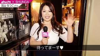 【ポケパラ】シュンガ [新橋/キャバクラ]  加山 なつこ - キャスト紹介
