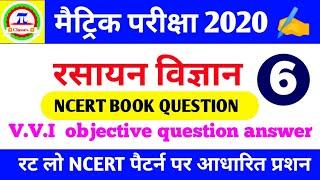 मैट्रिक परीक्षा 2020 रसायन विज्ञान । V.V.I objective question 10th । matric exam 2020 part - 6
