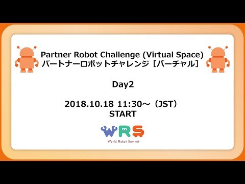 Partner Robot Challenge (Virtual Space)  Day2 (October 18, 2018)/パートナーロボットチャレンジ[バーチャル] 2日目