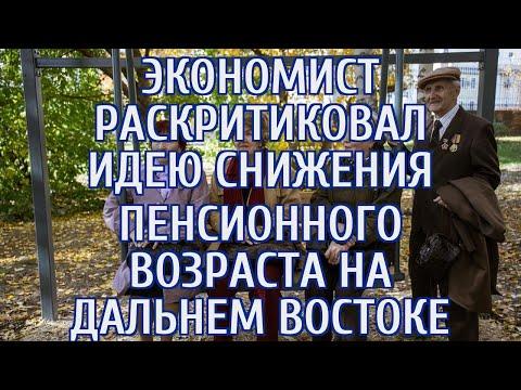 🔴 Экономист оценил идею снизить пенсионный возраст для части россиян