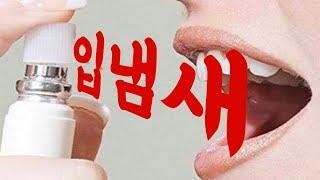 입냄새 제거 효과 직방!?!! 치과의사의 구강 스프레이…
