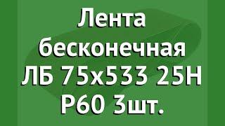 Стрічка нескінченна ЛБ 75х533 25Н Р60 3шт. (Вихор) огляд 73/1/2/10 виробник Ресанта (Латвія)