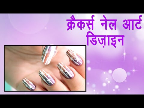 Nail Art Design in Hindi For Crackers - Do it Yourself | KhoobSurati Studio