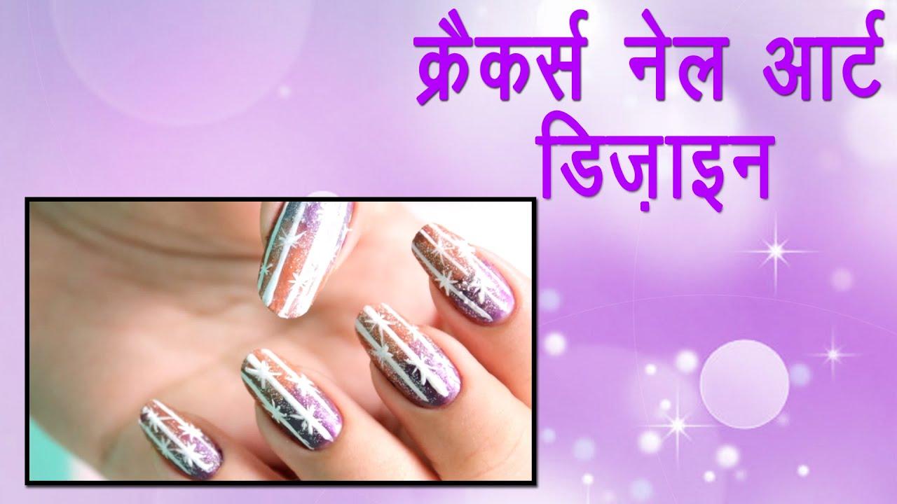 Nail art design in hindi for crackers do it yourself nail art design in hindi for crackers do it yourself khoobsurati studio solutioingenieria Images