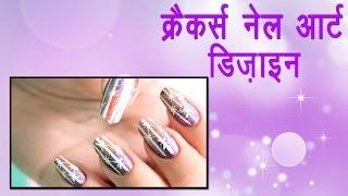 Nail Art Design in Hindi For Crackers - Do it Yourself | KhoobSurati Studio
