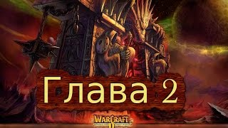 Книга World of Warcraft : По ту сторону Тёмного Портала. Глава 2.