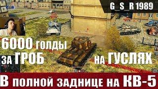 WoT Blitz - Халявный прем танк КВ-5 стоит ли брать этот ГРОБ - World of Tanks Blitz (WoTB)