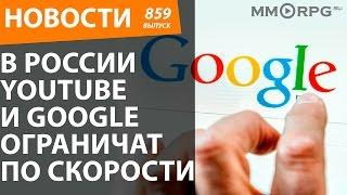 В России Youtube и Google ограничат по скорости. Новости