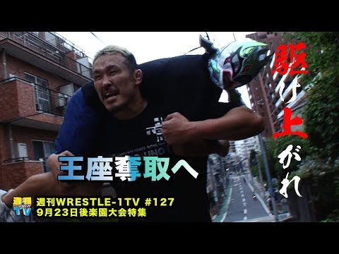 週刊WRESTLE-1 TV #127 2019.09.13