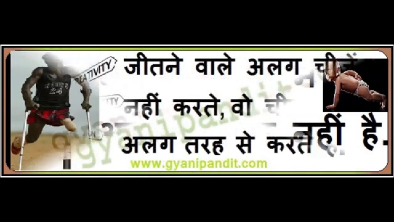 Short Motivational Videos In Hindi For Success By ...