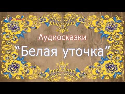 Русская народная сказка. Белая уточка. Аудиосказка