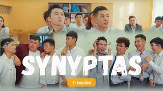 Synyptas  1 серия/ Cыныптас 1бөлім / сериал