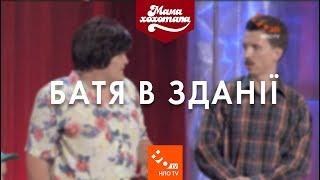 Батя в зданії | Шоу Мамахохотала | НЛО TV